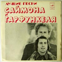 SIMON & GARFUNKEL - Best songs of -Soviet