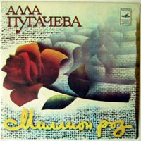 Alla PUGACHOVA PUGACHEVA - Million roz Million of roses