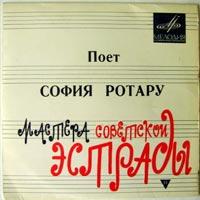 ROTARU,SOFIA - Sophy Rotaru sings - 7inch (EP)