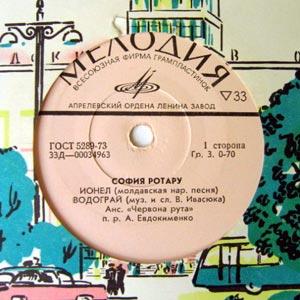 ROTARU,SOFIA - Sophy Rotaru - 1974 EP - 7inch (EP)