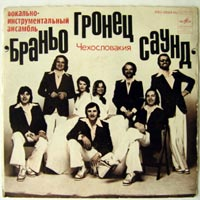 HRONEC,BRANO - BRANO HRONEC SOUND - USSR - 7inch (EP)