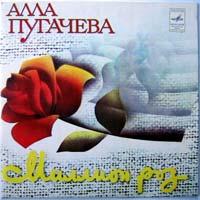 ALLA PUGACHOVA PUGACHEVA - Million roz Million of roses - 7inch (EP)
