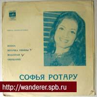 ROTARU,SOFIA - 0003151, 1972 flexi - Flexi