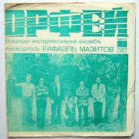 ORPHEY - 07033 Soviet flexi - Flexi