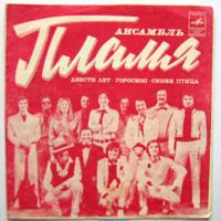 PLAMIA - Ansambel - USSR 1970s pop - Flexi