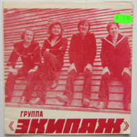 EKIPAZH - 09395, late 1970s Soviet eurofunk - Flexi