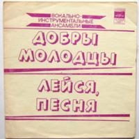 DOBRY MOLODTSY / LEYSIA PESNIA - Vocal instrumental ensemble - Flexi