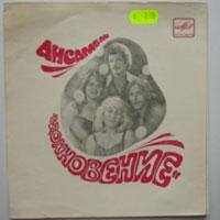 MELODIA ENSEMBLE & VDOKHNOVENIE ENSEMBLE - 1983, Melodia Ens. with vocal group - Flexi