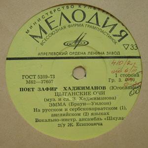 HADZIMANOV,ZAFIR - W. ensemble Skula - 45T (EP 4 titres)