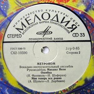 METRONOM - Metronom - vocal instrumental ensemble - 7inch (EP)