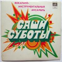 SUBOTA,SASA + OLIVER DRAGOJEVIC, KIRE MITREV - Vocal-Instrumental Ensemble - 45T (EP 4 titres)