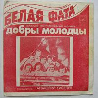 DOBRY MOLODTSY - Belaya fata - Flexi