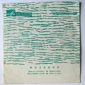 TEIXEIRA VICTOR MATEUS , JOSE,NATALINA CABO VERDE - 0001919 Soviet flexi - Flexi