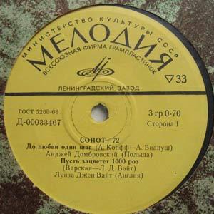 LOUISE JANE WHITE, DABROWSKI,ANDRZEJ  EVE - Sopot-72 - 45T (EP 4 titres)