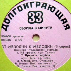 VILLA,CLAUDIO A.CONTI - 1950s Soviet EP - Concert Italianskoi Estrady - 45T (EP 4 titres)