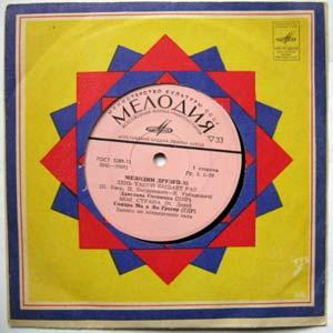 EVREMOVIC,MIKI, BOZENA MEDKOVA, SANDRA MO & JAN GR - Melodii druzei -75 - 45T (EP 4 titres)