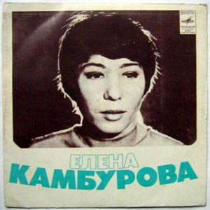 KAMBUROVA,Elena - Elena Kamburova - UZBEK press.