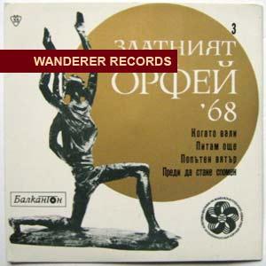 KAZASIAN, PASHA HRISTOVA, BISER KIROV - Golden Orpheus 1968 songs 3 - 45T (EP 4 titres)