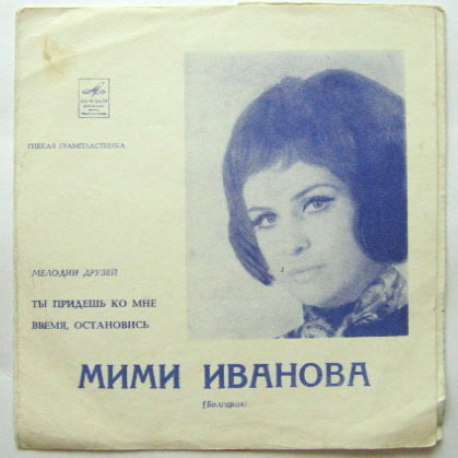 IVANOVA,Mimi - early 1970s Soviet flexi