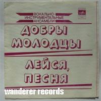 DOBRY MOLODTSY / LEISIA PESNIA - Vocal instrumental ensembles of the world - Flexi