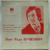 VUCKOVIC,RADE - Poet Rade Vuckovic - Yugoslavia - Flexi