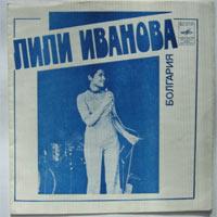 IVANOVA,LILI - Lili Ivanova Bulgaria - Flexi