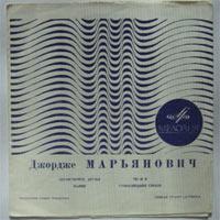 MARJANOVIC,DORDE - 4 tracks flexi - Flexi