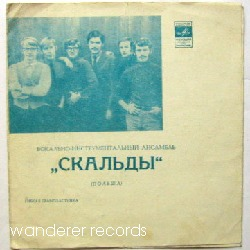 SKALDOWIE - 0003129 Soviet flexi - Flexi