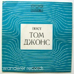 Tom JONES - 6228 Bulgarian EP w. bulgarian artists