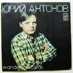 ANTONOV,YURI - Maki/More/Vot kak byvaet - 7inch (EP)