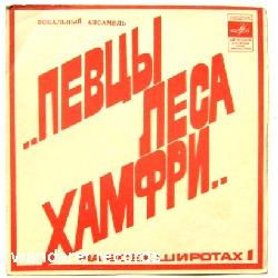 LES HUMPHRIES SINGERS - 04465 Vocal ensemble - Flexi