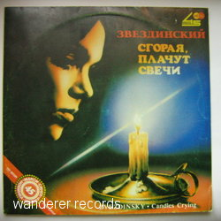 ZVEZDINSKY - Candles Crying - 12 inch x 1