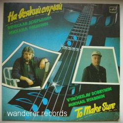 DOBRYNIN,VYACHESLAV & MIKHAIL RYABININ - To Make Sure - LP