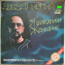 ZVEZDINSKY - I'm Grateful to Woman - 12 inch x 1