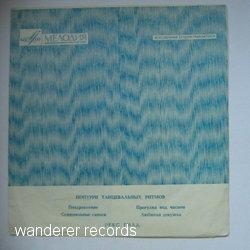GILD,REX - 0001435 Soviet flexi -dance rhythms - Flexi