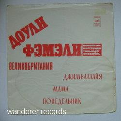 DOOLEY FAMILY,THE - 052223 USSR flexi - Flexi