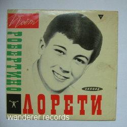 ROBERTINO LORETTI - Italian songs - USSR - 7inch (EP)