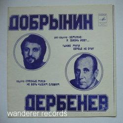 DOBRYNIN, DERBENEV, ZEMLYANE, TONIS MAGI, KRASNYE  - 09751 flexi - Flexi
