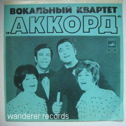 ACCORD - Vocal quartet Akkord - 7inch (EP)