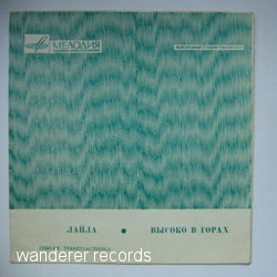 Tom JONES, Rita PAVONE - 0001439 Soviet flexi