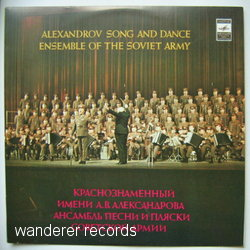 ALEXANDROV SONG AND DANCE ENSEMBLE OF THE SOVIET ARMY - s/t