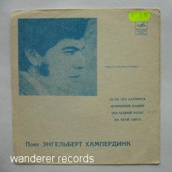 HUMPERDINCK,ENGELBERT - 0001795 Soviet flexi - Flexi