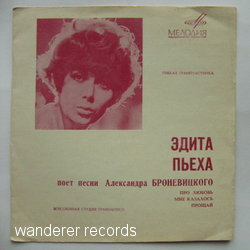 PJEKHA,Edith - Songs of Alexander Bronevitsky
