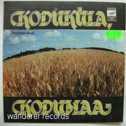 MAGI,TONIS, ADMIRAL, IVO LINNA, FIX - Kodukula, kodumaa - 45T (EP 4 titres)