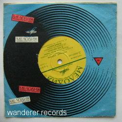 GOLUBYE GITARY - 00031141 EP - 45T (EP 4 titres)