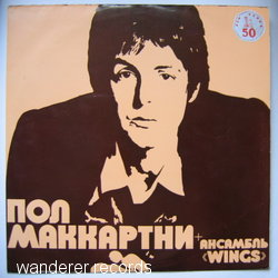 08733 Paul Mccartney And Ensemble Wings