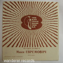 EVREMOVIC,MIKI - Melodies of friends 70 - Flexi
