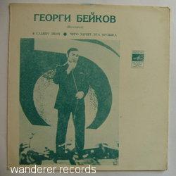 BEIKOV,GEORGY - 0003027 USSR flexi - Flexi