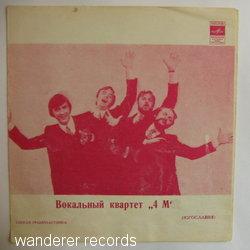 4M VOCAL QUARTET - Vocal Quartet 4M - Yugoslavia - Flexi