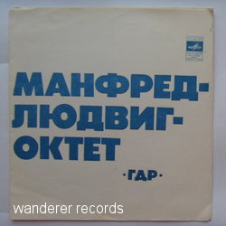 MANFRED LUDWIG OCTET - 05067 USSR flexi